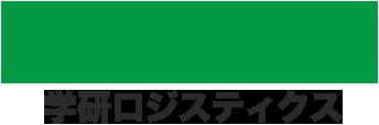 学研ロジスティクス